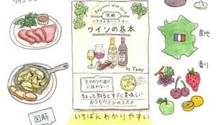 【祝!】Tamyさん新刊「図解 いちばんわかりやすいワインの基本」が発売になるよ!