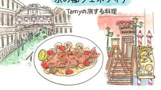 濃厚な魚介の旨味がたまらない!「アクアパッツァ」簡単レシピ ~Tamyの旅する料理~イタリア・ベネツィア編