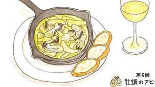 【売れてる】「アルパカ」のシャルドネに合う「牡蠣のアヒージョ」レシピ