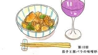【レシピ】夏も赤ワインを!「茄子と豚バラの味噌炒め煮」夏野菜レシピも