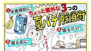 【意外】バナナに甘酒も!「夏バテ対策」3つのテクとは?