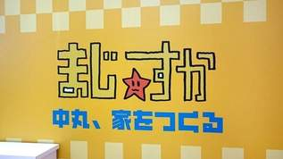 コンサートがなくてもめげない!hyphenがKAT-TUNを感じる旅 in 都内テレビ局巡り