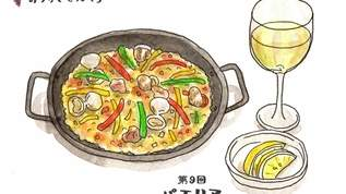 【レシピ】フライパンで「パエリア」&お手ごろ白ワインの解説も!