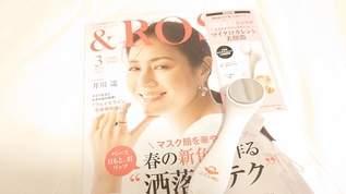 【付録】「& ROSY」 2021年3月号特別付録シーズ・ラボ「マイクロカレント美顔器」たるんだ肌を徹底ケア!