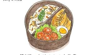 【レシピ】お弁当に!旬のたけのこで土佐煮とミートボール〜Tamyのお弁当〜