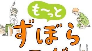 【祝】崎田ミナ著「自律神経どこでもリセット! も~っと ずぼらヨガ」が発売になるぞ!