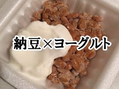 【発見】納豆にヨーグルトが相性バツグンだと味覚センサーで証明される