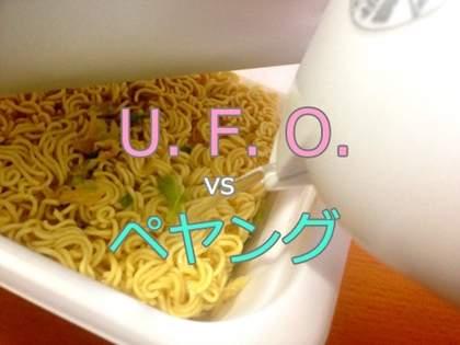 永遠のライバル、U.F.O.とペヤングの味の違いが明らかに!