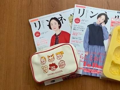 「デザインがドンピシャ」「かわいすぎてキュンキュン!」リンネル11月号付録がポケット充実ポーチとシリコーン型で2冊買う人続出(1/5)