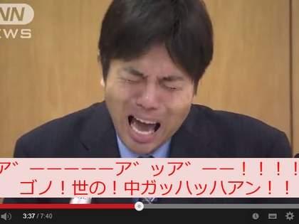 号泣会見にYouTubeの日本語字幕をつけたらさらにカオスになった