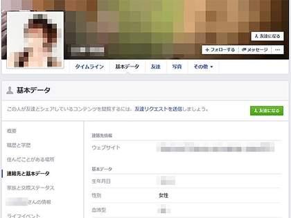 【注意】facebookの検索機能で携帯番号が表示されてしまう問題と対処法まとめ