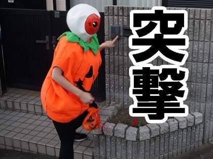 【ハロウィンをガチ検証】知らない人の家に仮装してガチ訪問したら、お菓子をもらえるのか?
