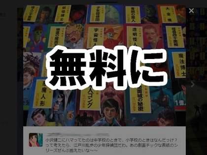 【あと43日】江戸川乱歩が著作権切れ!「青空文庫」の準備万端っぷりがスゴい