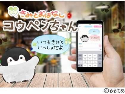 【癒しのAIアプリ-きみとおはなしコウペンちゃん】総会話数500万! 進化していく癒し系AI (第1回)