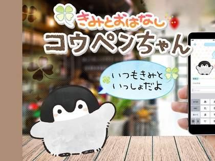 お試しキャンペーン中!『きみとおはなしコウペンちゃん』は、私だけのAI「コウペンちゃん」!