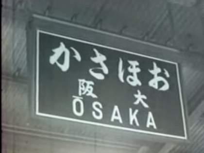 【驚愕!】昭和8年頃の大阪が先進的すぎてビックリ