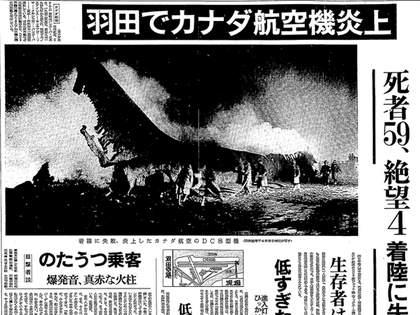 """【飛行機怖すぎ】墜落事故が起こりまくった昭和41年という""""最悪な年"""""""