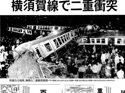 """【55年前の今日】""""魔の土曜日""""11月9日!恐ろしい大事故が2つ重なり…"""