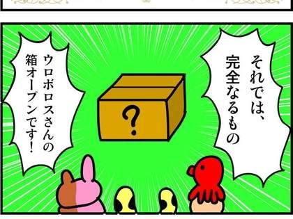 ぽっちゃり系ドラゴン「メタボロス」登場!