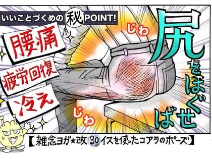 尻のコリが腰痛の原因?「尻ほぐし」でだるさ、腰痛、冷えを撃退せよ!