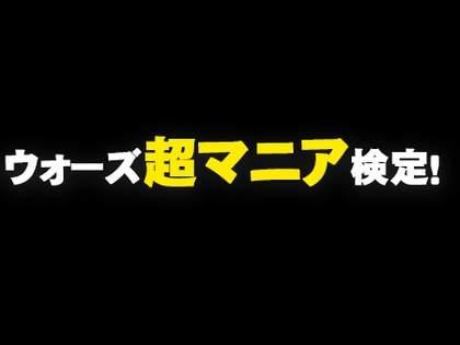 【高難度】#スターウォーズ超マニア検定