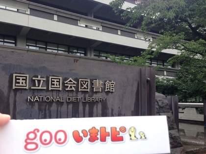【マンガ読み放題】日本最強の「無料」漫画喫茶、「国会図書館」を知っているか!?