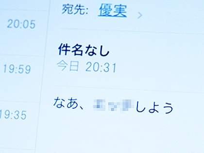 【西園寺C子の日々】複数の女に「●●しよう」メール…彼のスマホの情報を復元した話