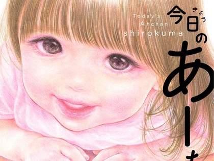 【祝!】shirokumaさん新刊「今日のあーちゃん」が発売中!