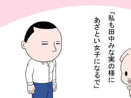 【実話】夫は田中みな実の味方。