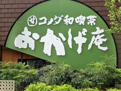 コメダ和喫茶「おかげ庵」は団子を自分で焼けるなど行くだけで楽しい!!→ネット民「行ってみたい!」「かなりいい」
