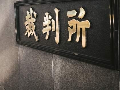 「ルイ・ヴィトン」が日本の○○を商標権侵害だと訴えるも敗訴→ ネット民「歴史が違う」