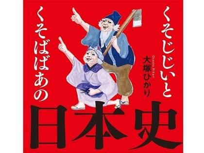 これを読めば、もうトシをとるのはコワくない!「くそじじいとくそばばあの日本史」