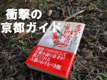衝撃の京都ガイドブック「愛欲と情念の京都案内」の内容がスゴい!