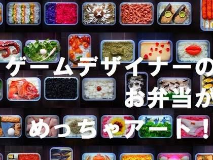 【京都】ゲームデザイナーが作ったお弁当がアートすぎる!