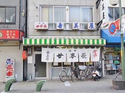 「立ち呑み」はお好き? シブい立ち呑み屋さんの写真展「神戸立ち呑み巡礼」開催