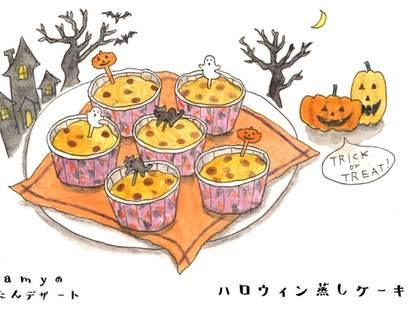 ホットケーキミックスで3分!「ハロウィン蒸しケーキ」でおうちハロウィンを楽しもう