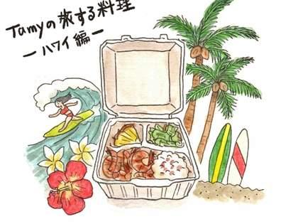 香ばしいガーリックシュリンプが恋しい!簡単レシピをご紹介 ~Tamyの旅する料理~ハワイ編