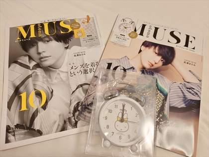 きゃわわ!『otona MUSE』(オトナミューズ)10月号はミッフィーづくし!