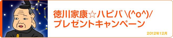 徳川家康☆ハピバ プレゼントキャンペーン 2012年12月