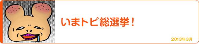 いまトピ総選挙! 2013年3月