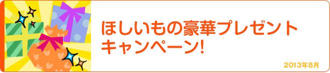 ほしいもの豪華プレゼントキャンペーン! 2013年8月