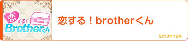 恋する!brotherくん 2013年12月