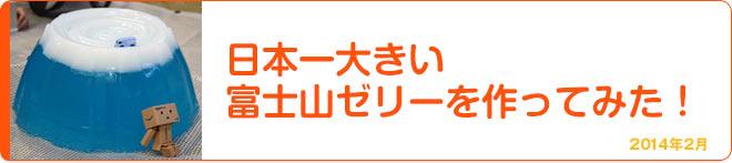 日本一大きい富士山ゼリーを作ってみた! 2014年2月