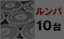 ルンバ 10台