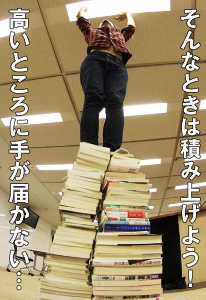 高いところに手が届かない…そんなときは積み上げよう!