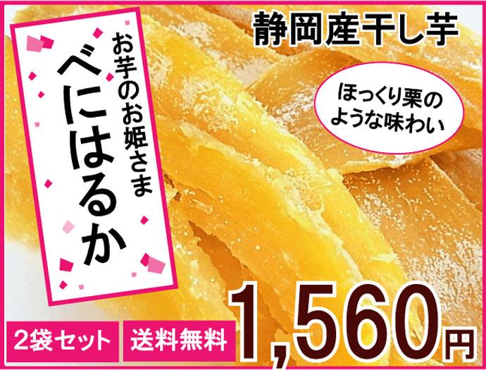 干し芋 お芋のお姫さま べにはるか 2袋セット 送料無料 1560円