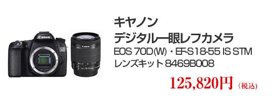 キヤノンデジタル一眼レフカメラ EOS 70D(W)・EF-S18-55 IS STM レンズキット 8469B008 125,820円(税込)