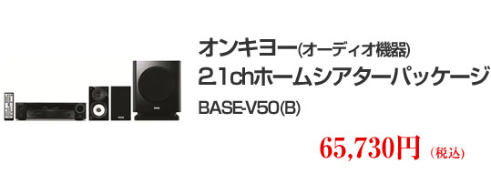 オンキヨー(オーディオ機器) 2.1chホームシアターパッケージ BASE-V50(B) 65,730円(税込)