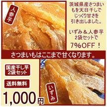人参芋 いずみ 国産干し芋 2袋セット 送料無料 1000円