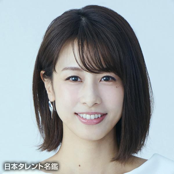 加藤綾子 年収